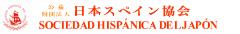 SOCIEDAD HISPÁNICA DEL JAPÓN